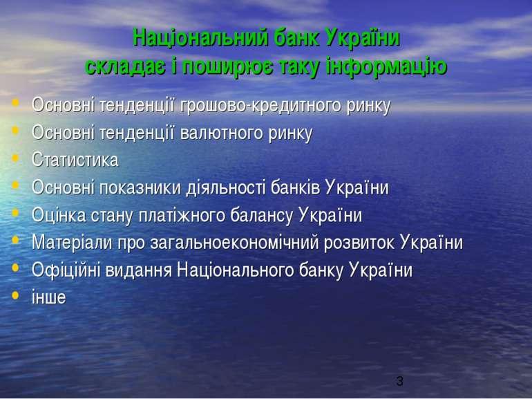 Національний банк України складає і поширює таку інформацію Основні тенденції...