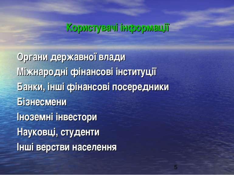 Користувачі інформації Органи державної влади Міжнародні фінансові інституції...
