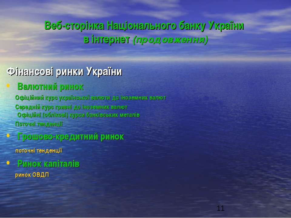 Веб-сторінка Національного банку України в інтернет (продовження) Фінансові р...