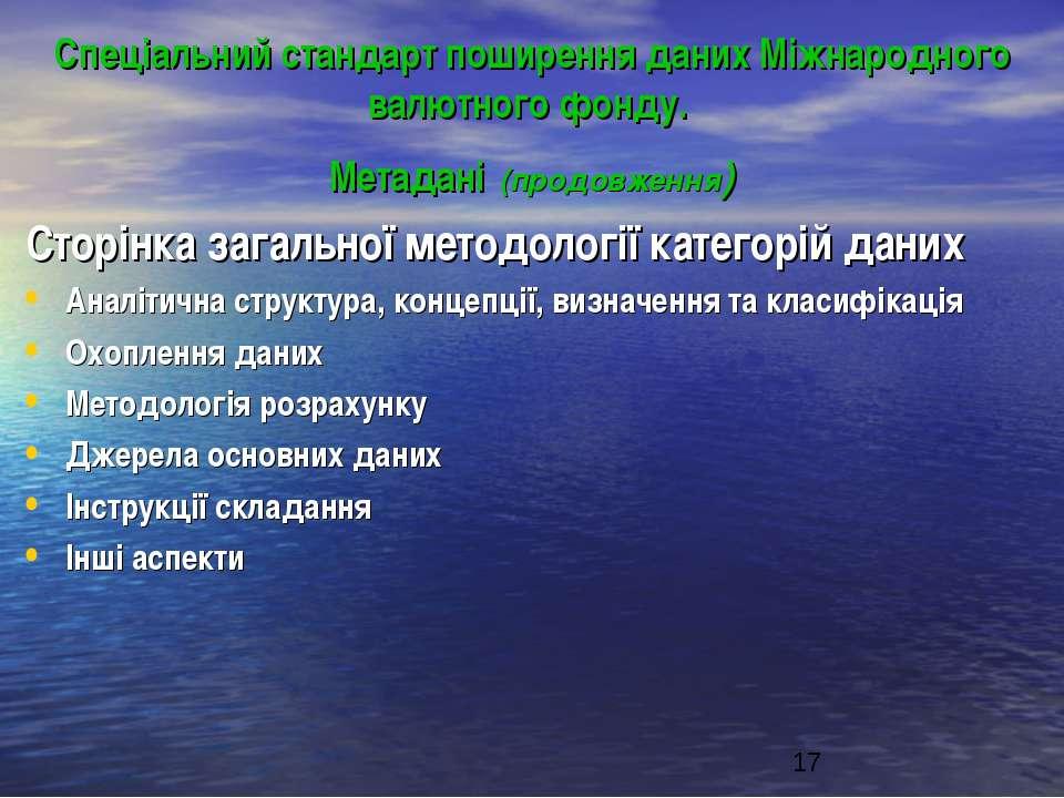 Спеціальний стандарт поширення даних Міжнародного валютного фонду. Метадані (...