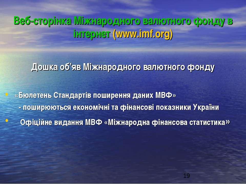 Веб-сторінка Міжнародного валютного фонду в інтернет (www.imf.org) Дошка об'я...