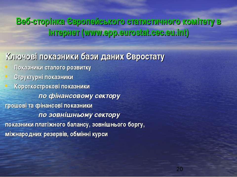 Веб-сторінка Європейського статистичного комітету в інтернет (www.epp.eurosta...