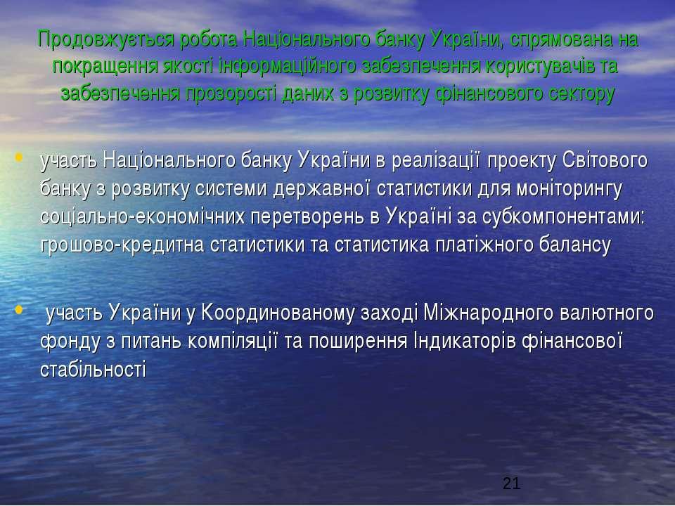 Продовжується робота Національного банку України, спрямована на покращення як...
