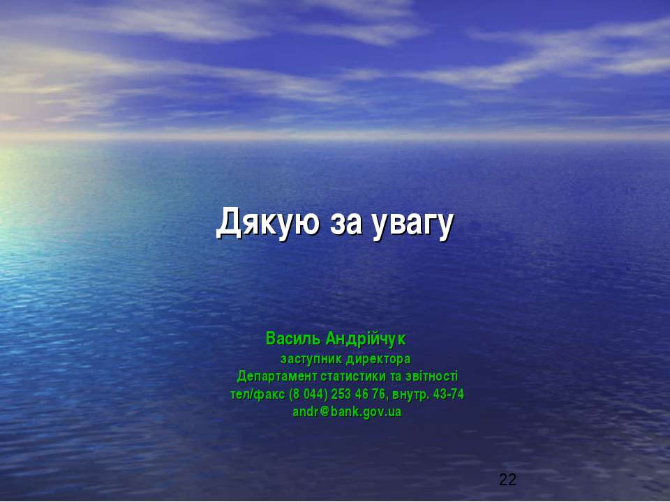 Дякую за увагу Василь Андрійчук заступник директора Департамент статистики та...