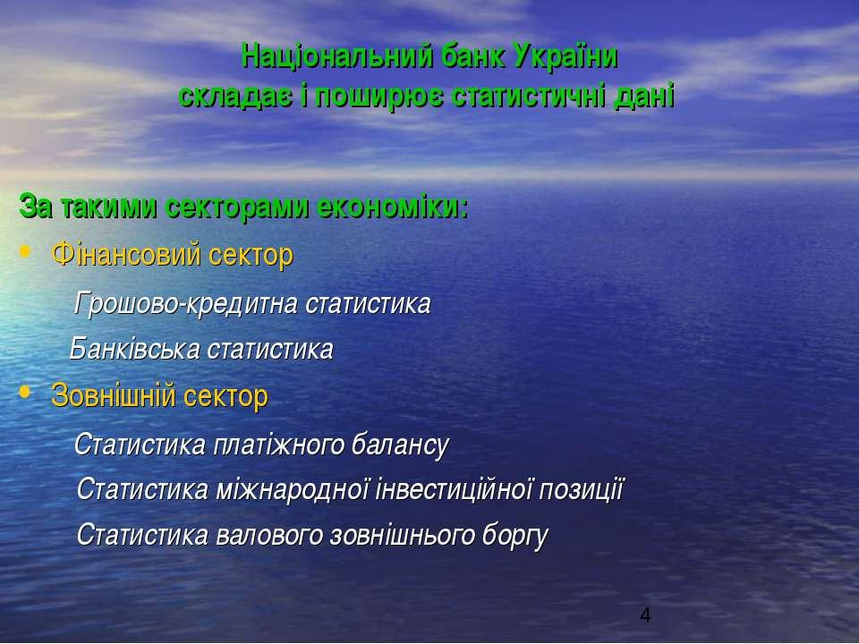 Національний банк України складає і поширює статистичні дані За такими сектор...