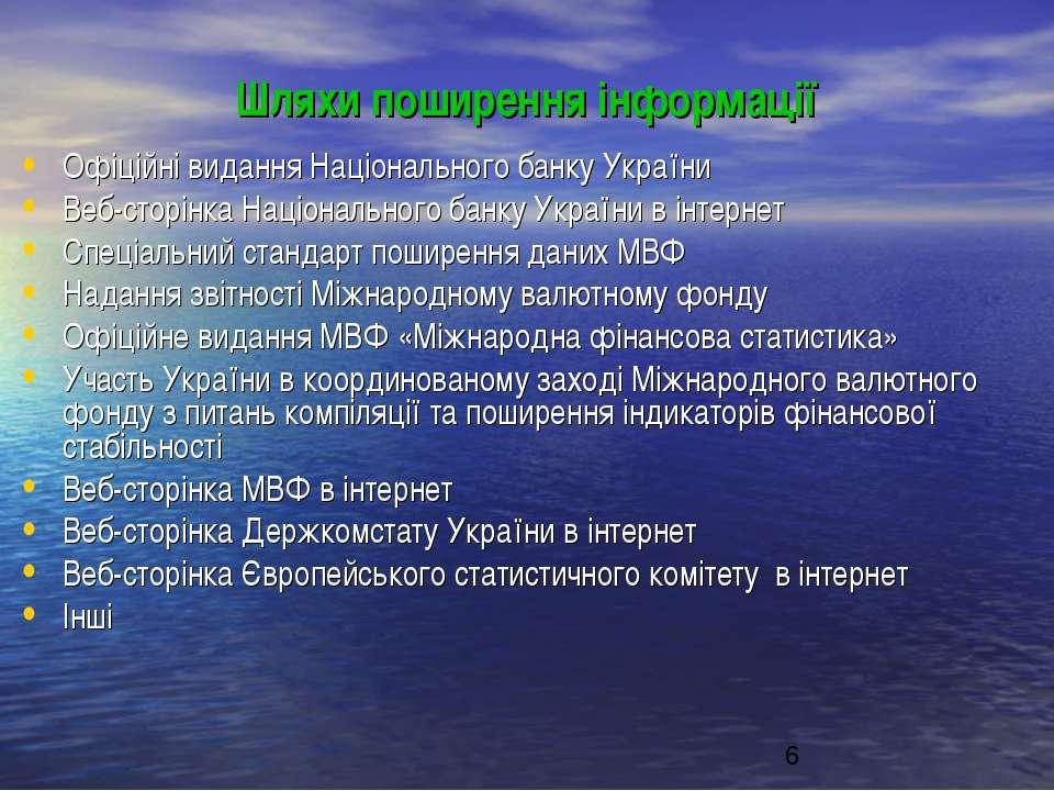 Шляхи поширення інформації Офіційні видання Національного банку України Веб-с...
