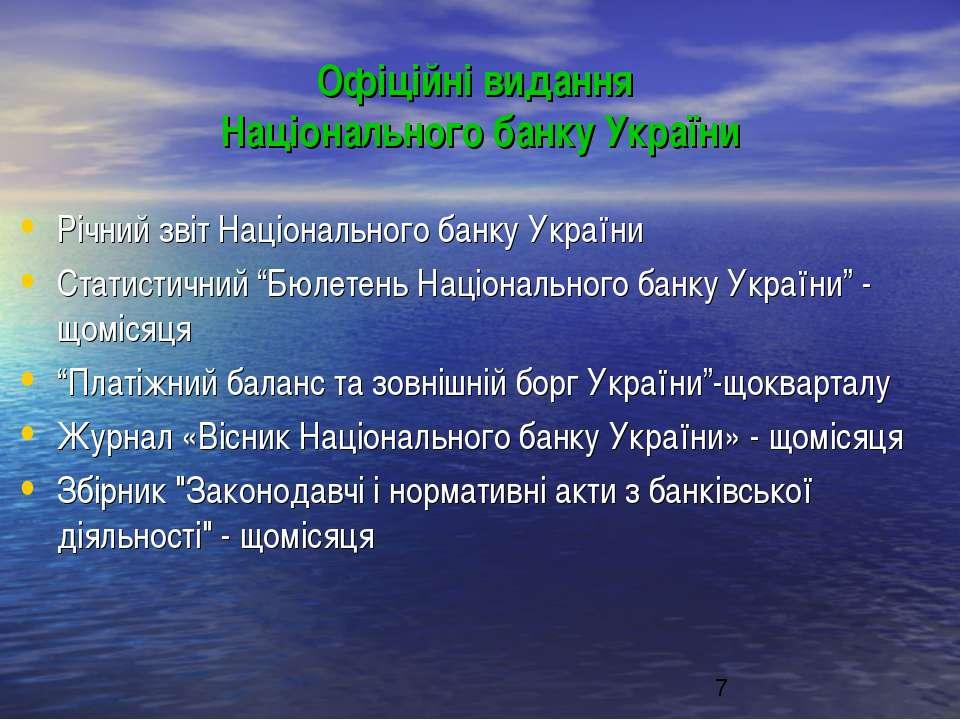 Офіційні видання Національного банку України Річний звіт Національного банку ...