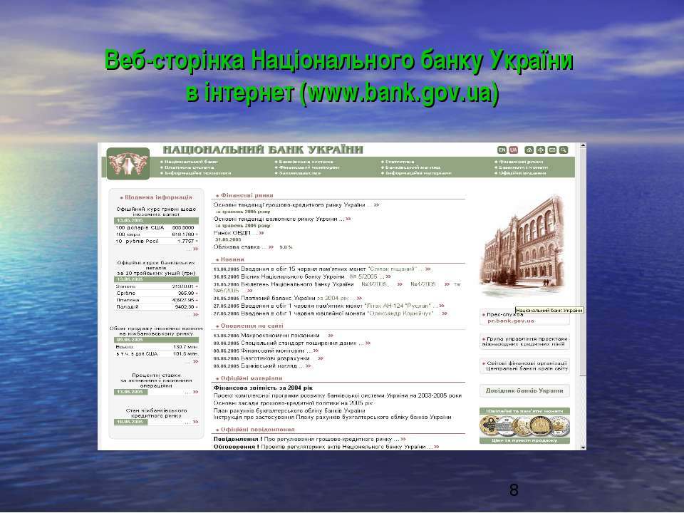 Веб-сторінка Національного банку України в інтернет (www.bank.gov.ua)