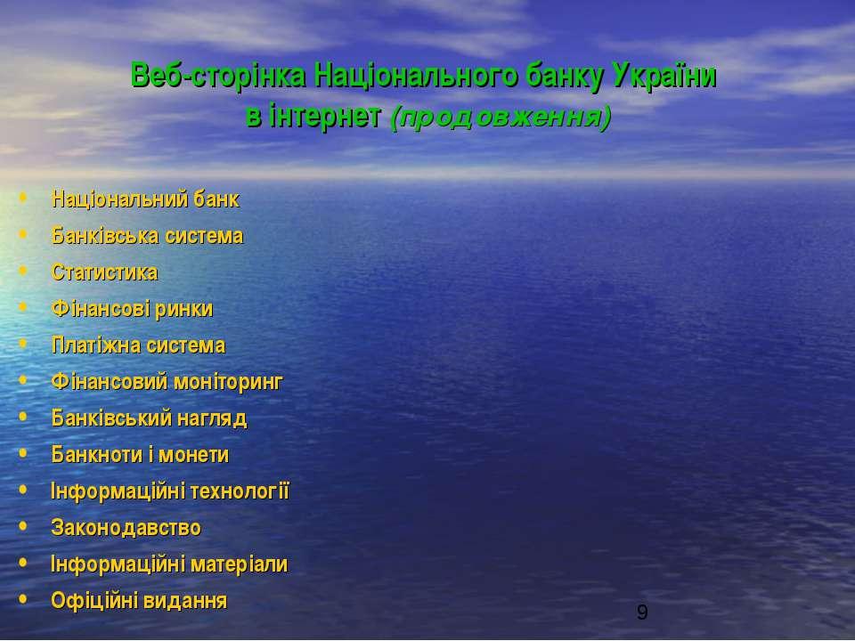 Веб-сторінка Національного банку України в інтернет (продовження) Національни...