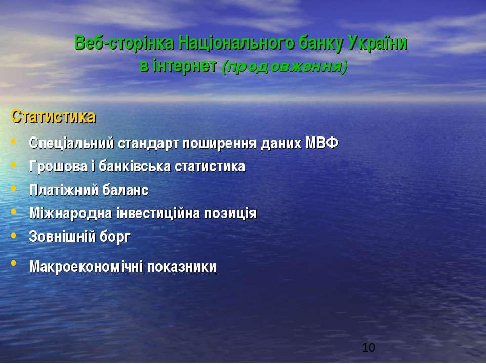 Веб-сторінка Національного банку України в інтернет (продовження) Статистика ...