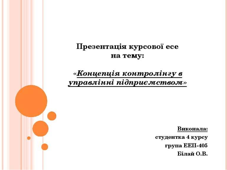 Презентація курсової есе на тему: «Концепція контролінгу в управлінні підприє...