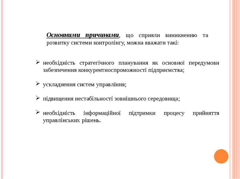 Основними причинами, що сприяли виникненню та розвитку системи контролінгу, м...