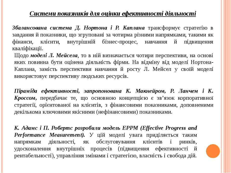 Системи показників для оцінки ефективності діяльності Збалансована система Д....