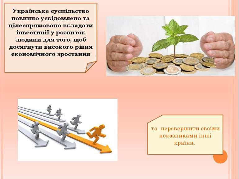 Українське суспільство повинно усвідомлено та цілеспрямовано вкладати інвести...