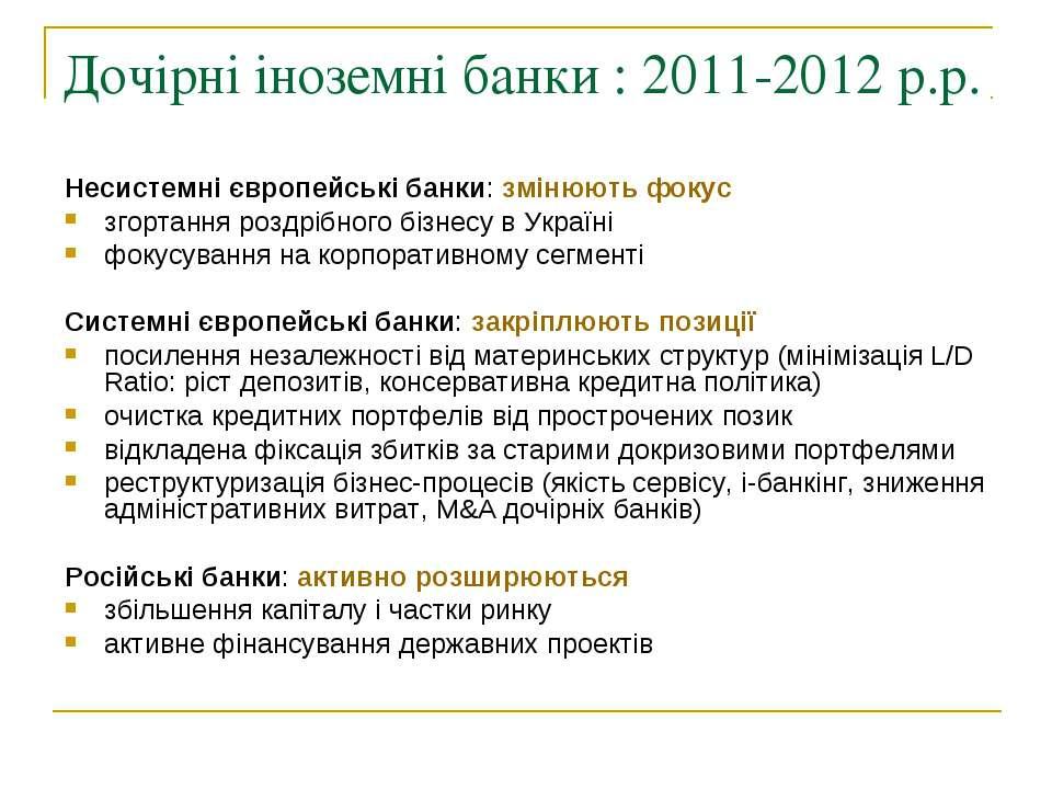 Дочірні іноземні банки : 2011-2012 р.р. Несистемні європейські банки: змінюют...