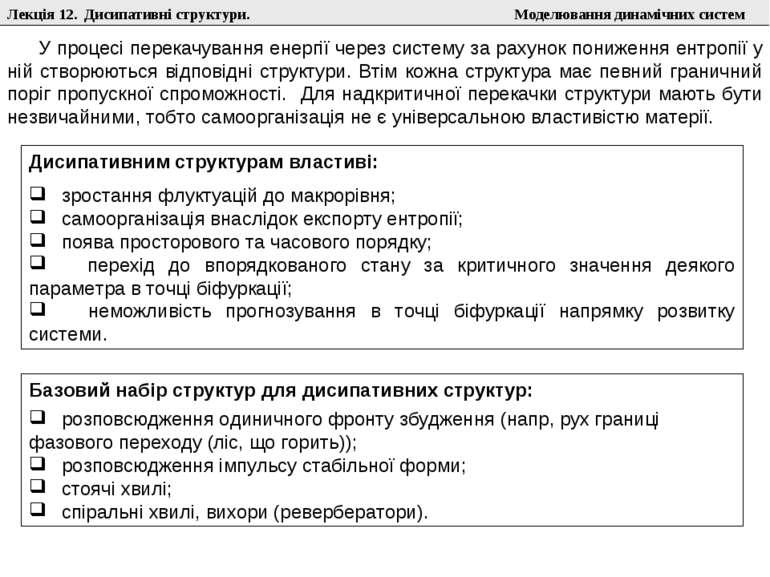 Лекція 12. Дисипативні структури. Моделювання динамічних систем У процесі пер...