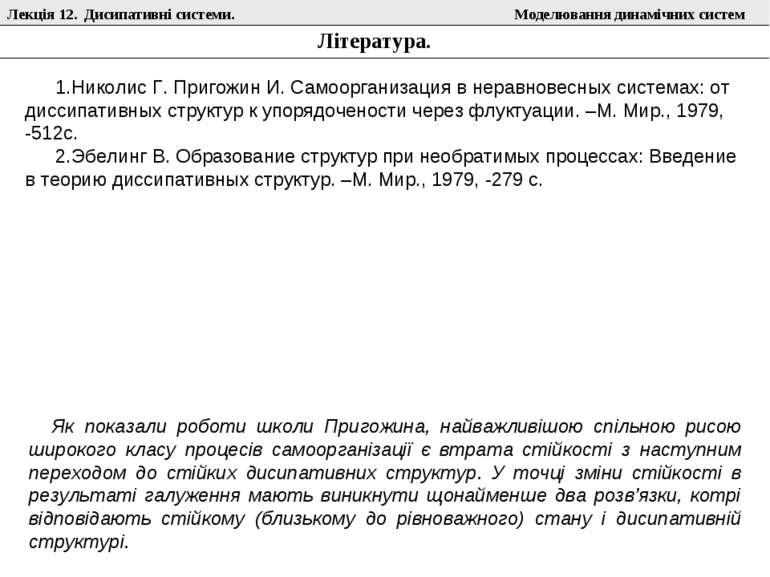 Лекція 12. Дисипативні системи. Моделювання динамічних систем Література. Ник...