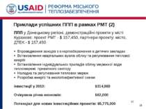 * Приклади успішних ППП в рамках РМТ (2) ППП у Донецькому регіоні, демонстрац...