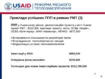 * Приклади успішних ППП в рамках РМТ (3) ППП у Львівському регіоні, демонстра...