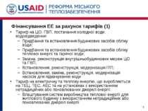 Фінансування ЕЕ за рахунок тарифів (1) Тариф на ЦО, ГВП, постачання холодної ...