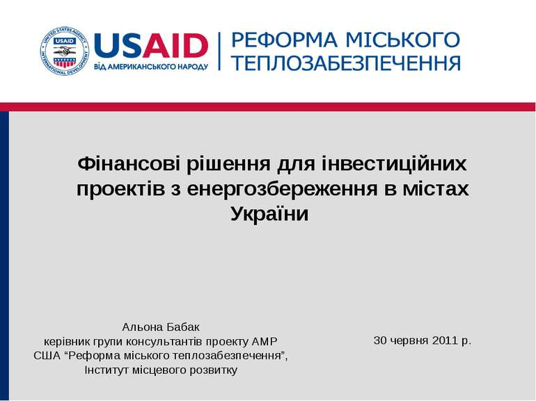 Фінансові рішення для інвестиційних проектів з енергозбереження в містах Укра...