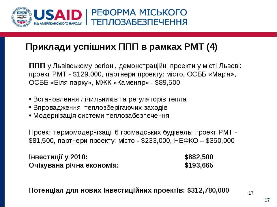 * Приклади успішних ППП в рамках РМТ (4) ППП у Львівському регіоні, демонстра...