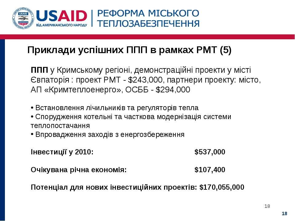 * Приклади успішних ППП в рамках РМТ (5) ППП у Кримському регіоні, демонстрац...