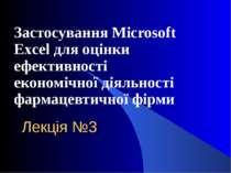 Лекція №3 Застосування Microsoft Excel для оцінки ефективності економічної ді...