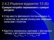 2.4.2.Рішення відкритих ТЗ (Б) Сумарні потреби переважають сумарні ресурси: С...