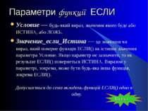 Параметри функції ЕСЛИ Условие — будь-який вираз, значення якого буде або ИСТ...