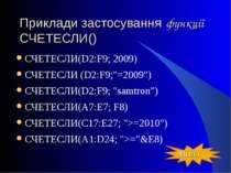 Приклади застосування функції СЧЕТЕСЛИ() СЧЕТЕСЛИ(D2:F9; 2009) СЧЕТЕСЛИ (D2:F...