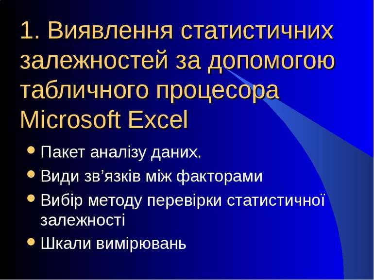 1. Виявлення статистичних залежностей за допомогою табличного процесора Micro...