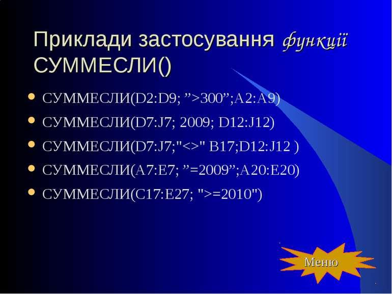 "Приклади застосування функції СУММЕСЛИ() СУММЕСЛИ(D2:D9; "">300"";A2:A9) СУММЕС..."