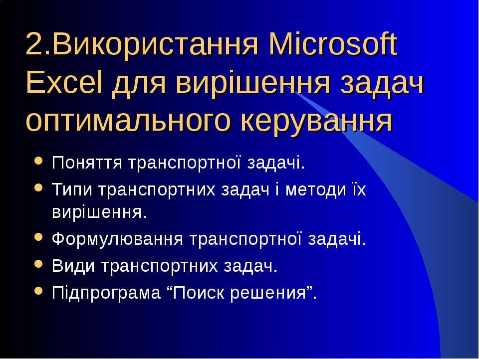 2.Використання Microsoft Excel для вирішення задач оптимального керування Пон...