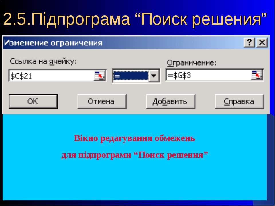 """2.5.Підпрограма """"Поиск решения"""""""