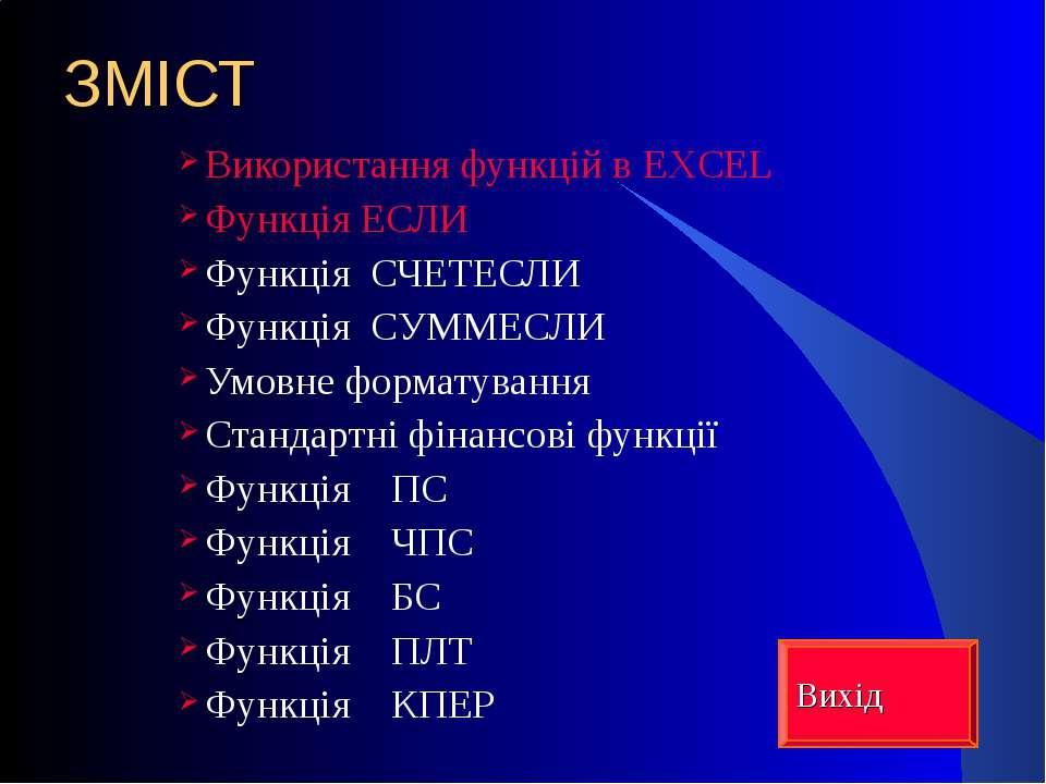 ЗМІСТ Використання функцій в EXCEL Функція ЕСЛИ Функція СЧЕТЕСЛИ Функція СУММ...