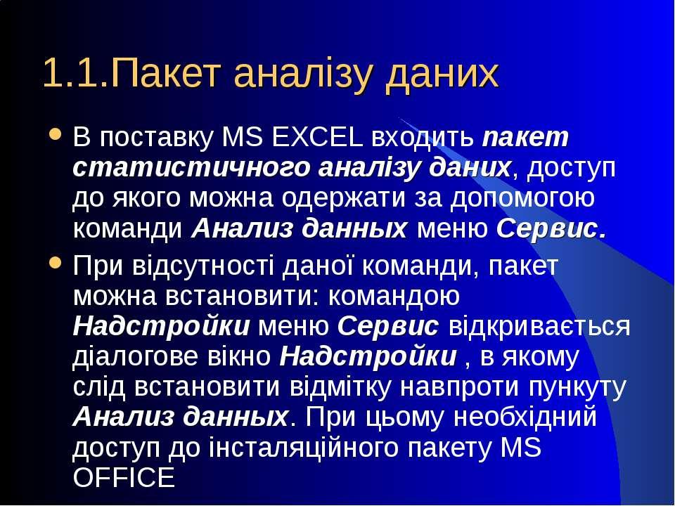 1.1.Пакет аналізу даних В поставку MS EXCEL входить пакет статистичного аналі...