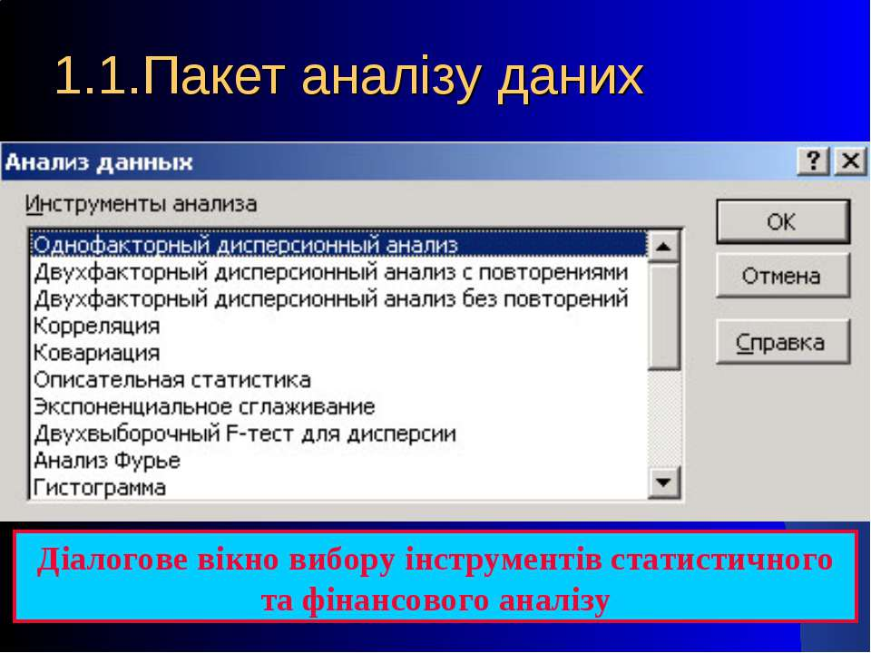 1.1.Пакет аналізу даних