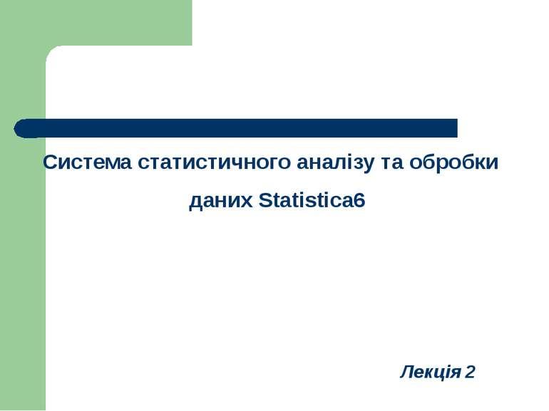Система статистичного аналізу та обробки даних Statistica6 Лекція 2