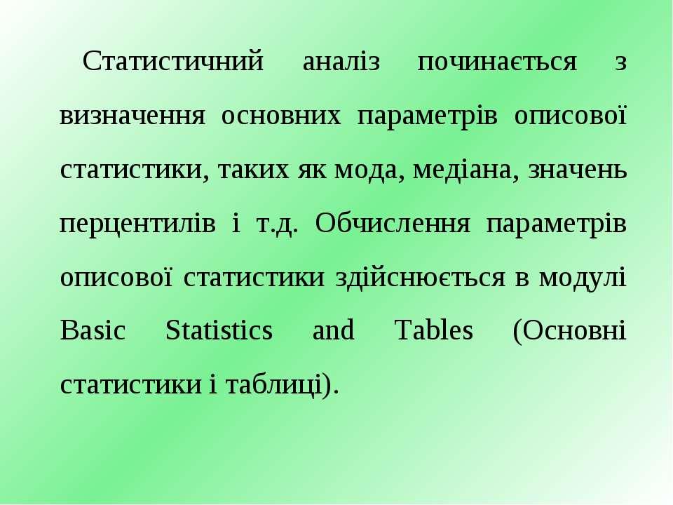 Статистичний аналіз починається з визначення основних параметрів описової ста...