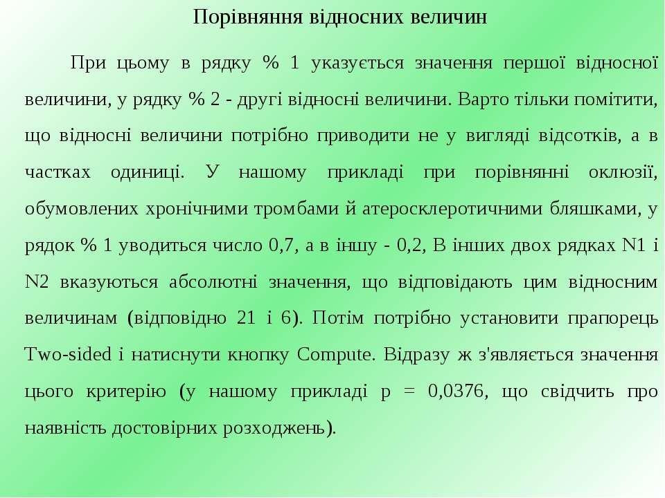 При цьому в рядку % 1 указується значення першої відносної величини, у рядку ...