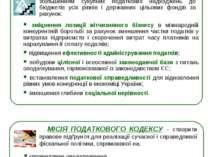 в контексті Програми економічних реформ на 2010-2014 роки: МІСІЯ ПОДАТКОВОГО ...