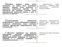 Мета Зміст новації Новації: Адміністрування податків, зборів Розділ II 12 Вве...