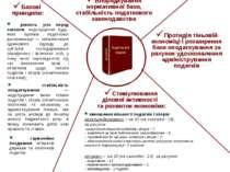 зменшення кількості податків і зборів: загальнодержавних – на 10 (на сьогодні...