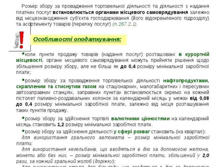 Ставки: на території м. Києва та обласних центрів — від 0,08 до 0,4 розміру м...