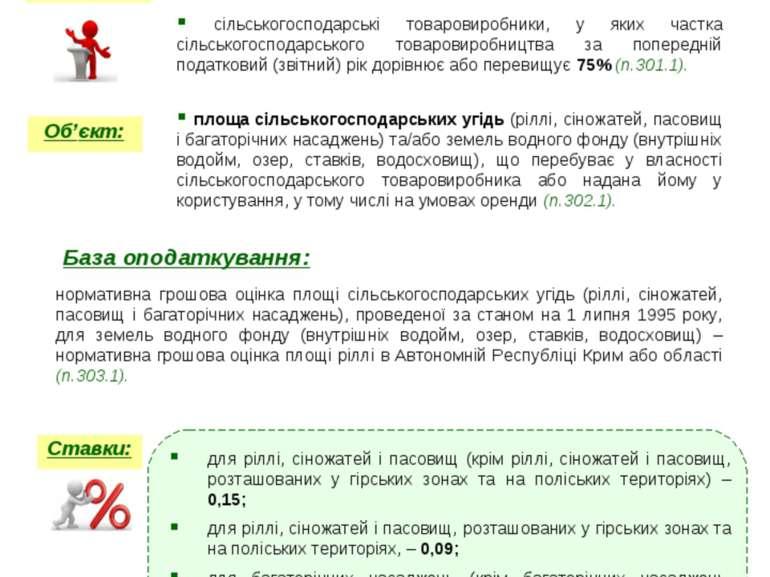 Фіксований сільськогосподарський податок Платники: сільськогосподарські товар...