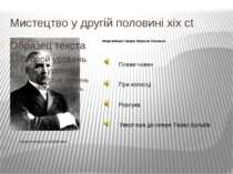 Мистецтво у другій половині xix ct Лисенко Микола Віталійович Фортепіанні тво...