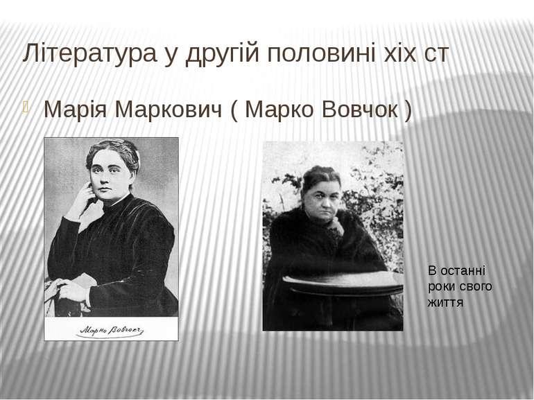 Література у другій половині xix ст Марія Маркович ( Марко Вовчок ) В останні...