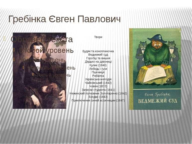 Гребінка Євген Павлович Твори Будяк та коноплиночка Ведмежий суд Горобці та в...