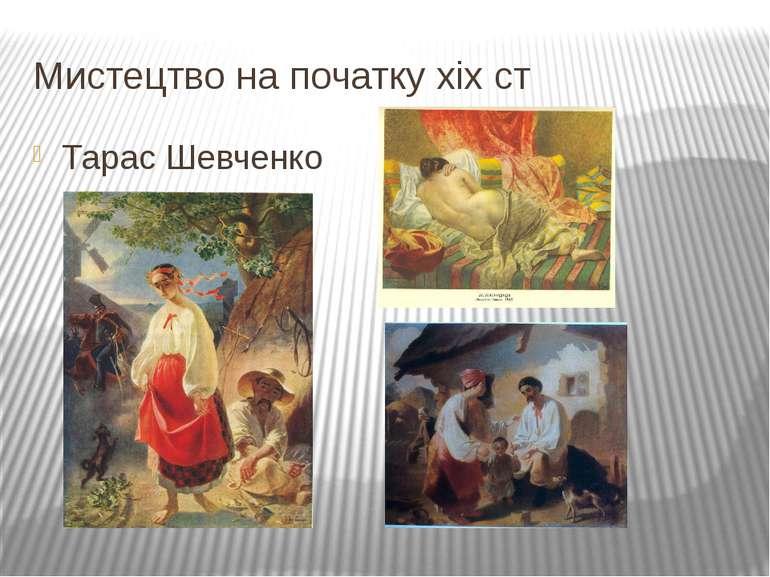 Мистецтво на початку хіх ст Тарас Шевченко